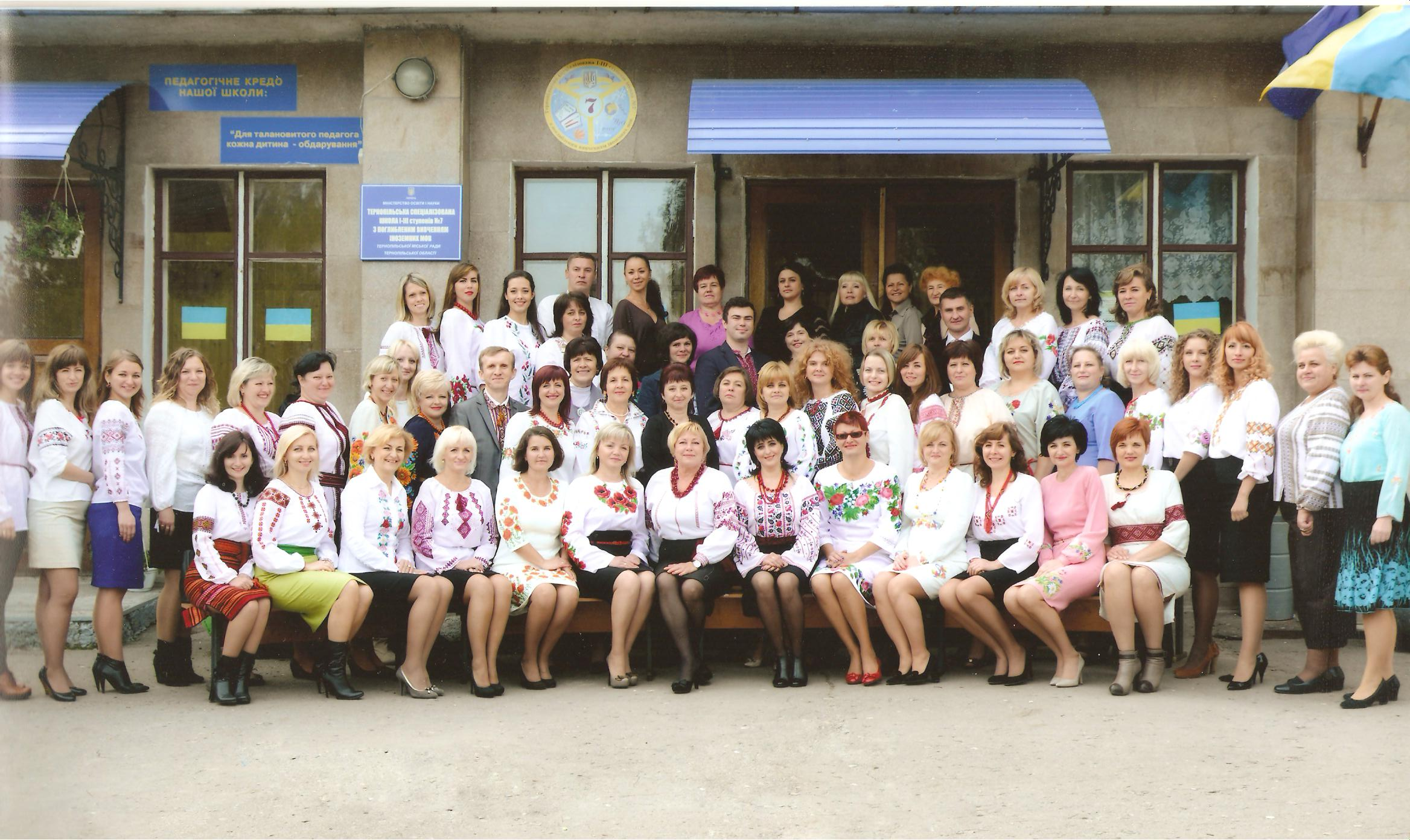 Педагогічний колектив Тернопільської школи № 7 з поглибленим вивченням іноземних мов